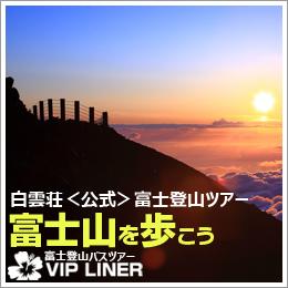 富士登山ツアー「富士山を歩こう」